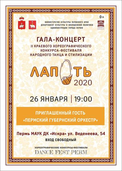 В Перми пройдет II краевой хореографический конкурс-фестиваль народного танца и стилизации «ЛАПОТЬ»